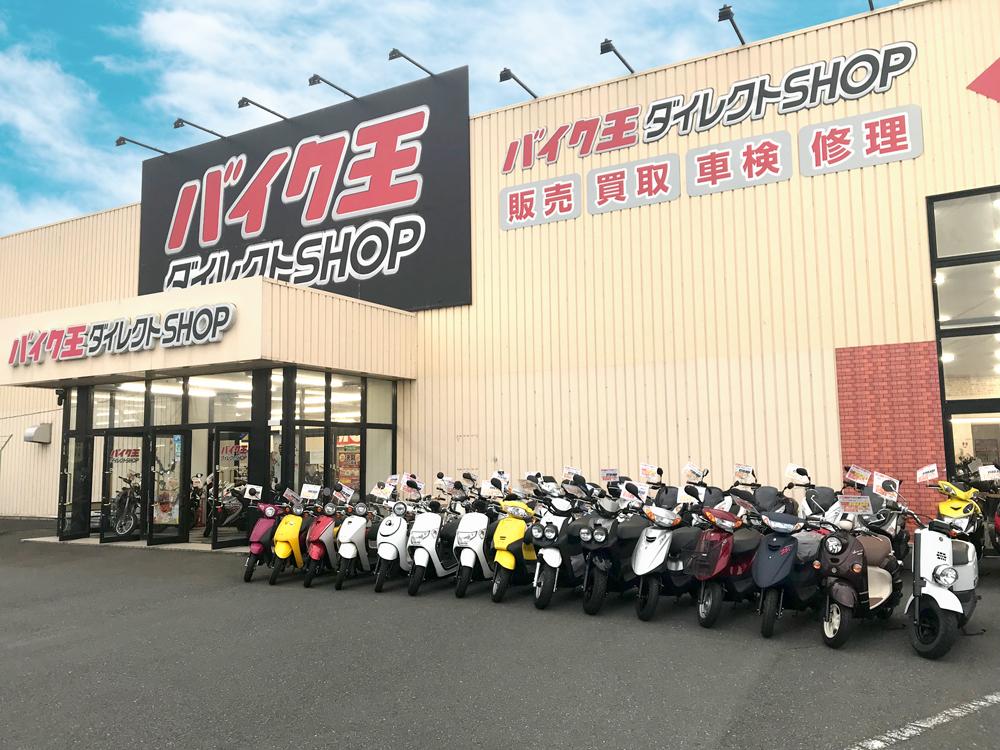バイク王 仙台店 店舗写真