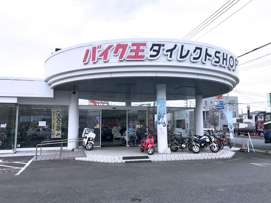 バイク王 上尾店 店舗写真