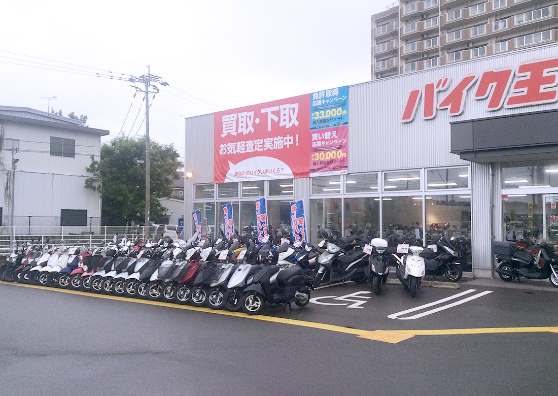 バイク王 福岡店 店舗写真