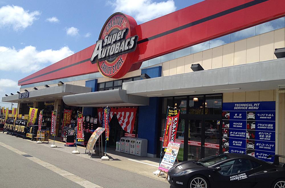 スーパーオートバックス富山南店 店舗写真