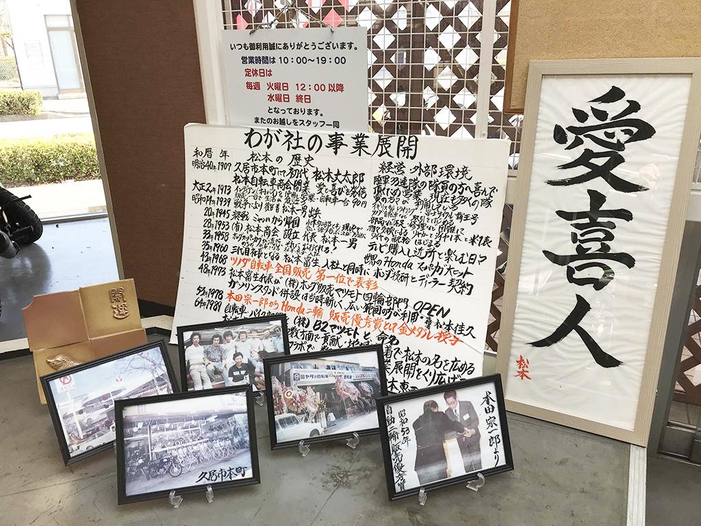 株式会社B2マツモト 店舗写真4